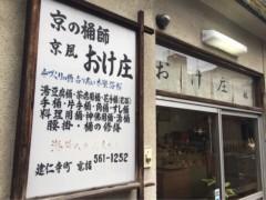 優木まおみ 公式ブログ/夏を先取り 画像2