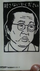 岸部四郎 プライベート画像 ポストカード