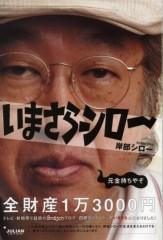 岸部四郎 公式ブログ/いまさらシロー… 画像1