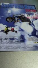 神取忍 公式ブログ/ソーラーバイクレースin浜松 画像2