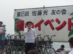 神取忍 公式ブログ/渚のイベント in 神奈川 画像2