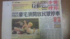 神取忍 公式ブログ/台湾の新聞に掲載! 画像1