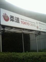 神取忍 公式ブログ/柔道世界選手権2010 画像1