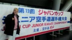 神取忍 公式ブログ/空手道選手権大会! 画像1