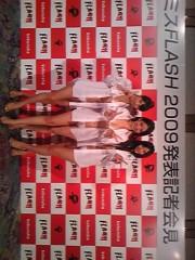 平有紀子 公式ブログ/ミスFLASH2009 画像1
