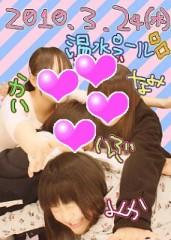 桜木みか(みかてん) 公式ブログ/★温水プールへGO★ 画像3