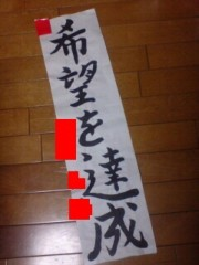 桜木みか(みかてん) 公式ブログ/★希望の達成習字★ 画像1