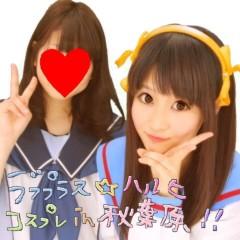 桜木みか(みかてん) 公式ブログ/★親友との秋葉原!★ 画像1