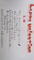 大西颯季 公式ブログ/happy valentineday 画像1