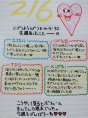 大西颯季 公式ブログ/手書き日記 ** 画像1