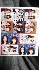 大西颯季 公式ブログ/ぷりくらwithえれなチャン 画像2