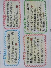 大西颯季 公式ブログ/手書き日記 ** 画像2