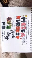 大西颯季 公式ブログ/手書き日記 画像3