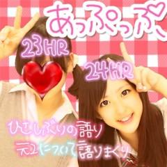 大西颯季 公式ブログ/ぷりくら〜♪゛ 画像2