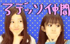 大西颯季 公式ブログ/変顔ぷりくら 画像1