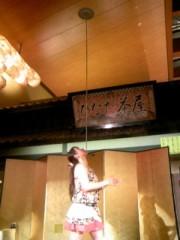 賀川照子 公式ブログ/27日新年初休肝日 画像1