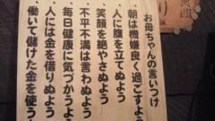 賀川照子 公式ブログ/2日メンテナンス 画像1