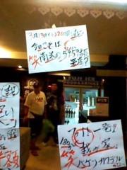 賀川照子 公式ブログ/14日大将 画像1