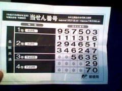 賀川照子 公式ブログ/9日年賀状 画像1