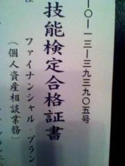 賀川照子 公式ブログ/4日ゲットだぜ 画像1