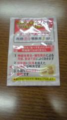 賀川照子 公式ブログ/13日BIRTHDAY 画像1