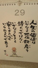 賀川照子 公式ブログ/29日ならではの 画像1