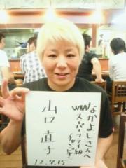 ジャガー横田 公式ブログ/家族で・・・(^^)d 画像2