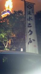 ジャガー横田 公式ブログ/「とうふ屋うかい」(^.^)b 画像1