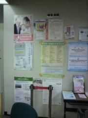 ジャガー横田 公式ブログ/区役所に行ったら… 画像1