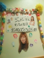 ジャガー横田 公式ブログ/連日のお祝いに感謝です・・・( ;_;) 画像1