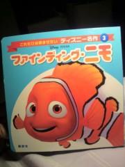ジャガー横田 公式ブログ/ファインディングニモ!!(^_^;) 画像1