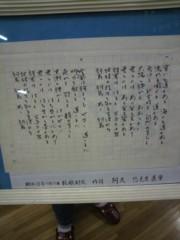 ジャガー横田 公式ブログ/静岡の旅!! 二日目…(^_^;) 画像3