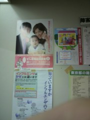 ジャガー横田 公式ブログ/区役所に行ったら… 画像2