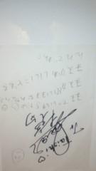 ジャガー横田 公式ブログ/すみません・・・また、涙が・・・(;_;) 画像2