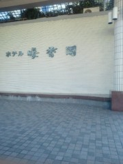 ジャガー横田 公式ブログ/暖香園さんお邪魔しましたぁ!\( ^o^)/ 画像1