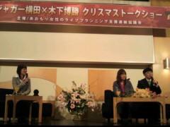 ジャガー横田 公式ブログ/楽しかったトークショーも終わり… 画像1