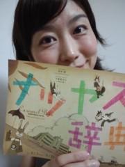 岡内美喜子 公式ブログ/お休みに♪ 画像1