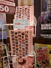岡内美喜子 公式ブログ/1501回目♪ 画像1