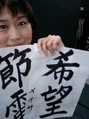 岡内美喜子 公式ブログ/メイサ♪ 画像1