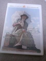 岡内美喜子 公式ブログ/広くて♪ 画像1