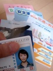 岡内美喜子 公式ブログ/免許更新♪ 画像1