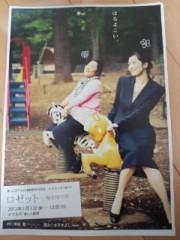 岡内美喜子 公式ブログ/お休み中に♪ 画像2