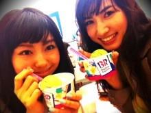 遠藤由香 公式ブログ/31アイスクリーム♪ 画像1