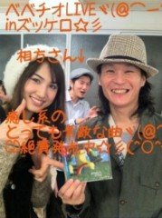 遠藤由香 公式ブログ/ベベチオ 画像1