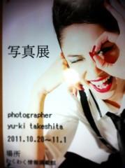 遠藤由香 公式ブログ/iPhoneから日記が書ける! 画像3
