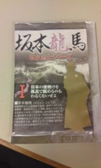 小多田直樹 公式ブログ/龍馬風呂♪ 画像1