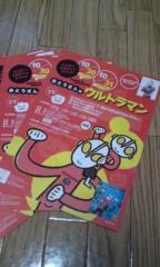 小多田直樹 公式ブログ/ウルトラマンありがとう 画像1