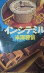 小多田直樹 公式ブログ/インシテミル 画像1