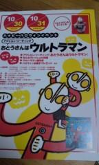 小多田直樹 公式ブログ/ウルトラマンと! 画像1