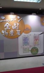 小多田直樹 公式ブログ/物産展♪ 画像1